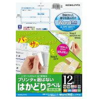 ラベル・ステッカー, ラベル用紙  A4 12 NEC2 20 KPC-E80171N