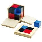 モンテッソーリ教具二項式立方体 S032