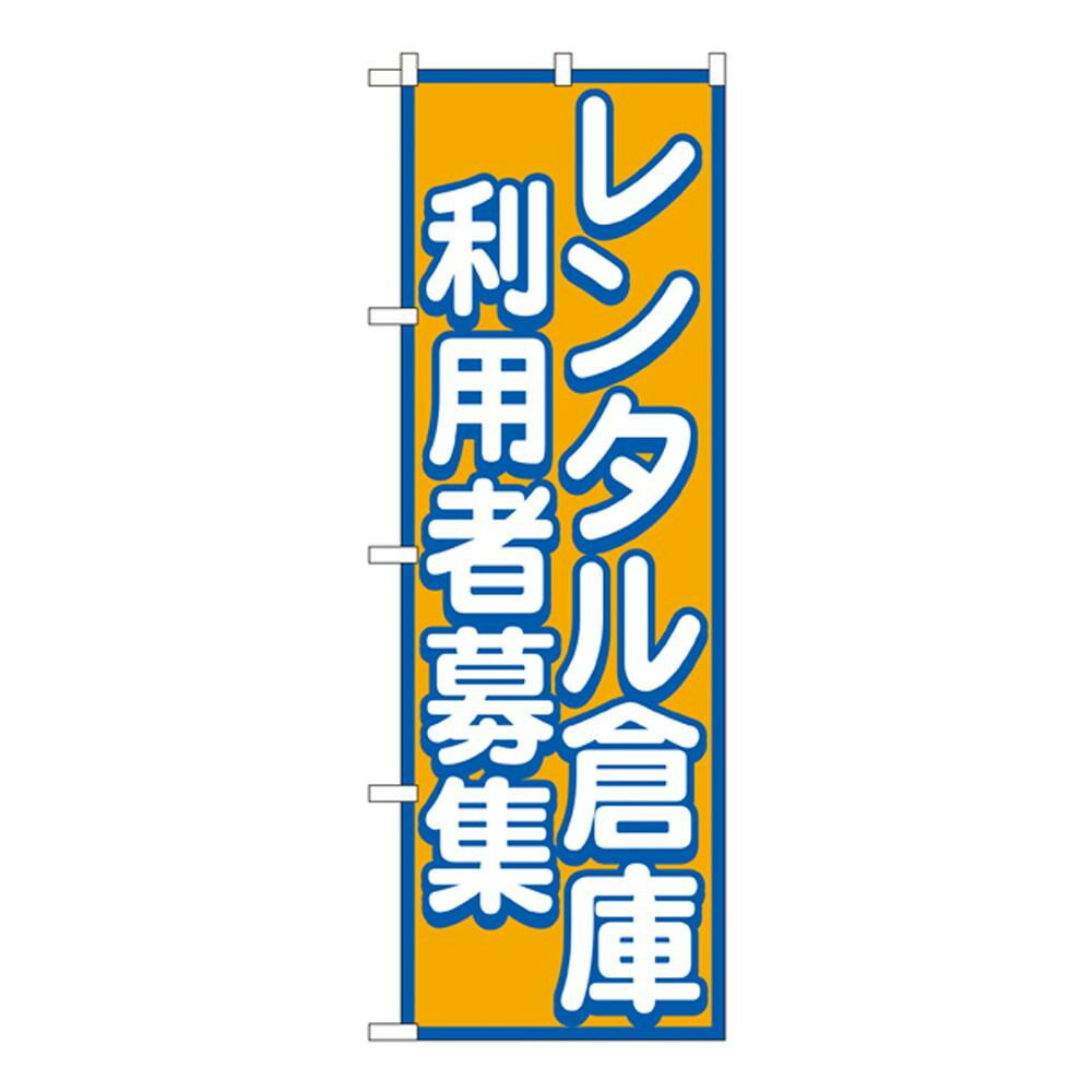 (同梱不可)Gのぼり GNB-1998 レンタル倉庫 利用者募集