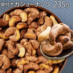 (代引き不可)(同梱不可)世界の珍味 おつまみ SC皮付きカシューナッツ 235g×10袋