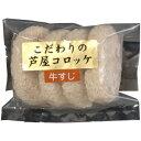 (代引き不可)(同梱不可)こだわりの芦屋コロッケ(牛すじ) 70g 4個入×16袋