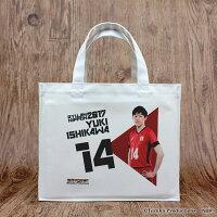 トートバックS2017全日本男子バレーボール〈石川祐希選手〉