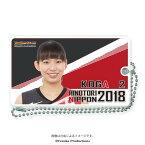 パスケース 2018全日本女子バレーボール 〈古賀紗理那 選手〉
