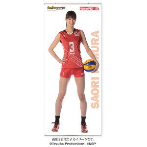 2015全日本女子バレーボール/火の鳥NIPPON/タペストリー[等身大] 2015全日本女子バレーボール ...