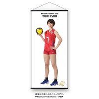 ミニタペストリー2020全日本女子バレーボール(石井優希選手)