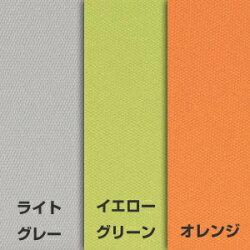 AIRFRETエアフレットストレート型用クロス(グレー/グリーン/オレンジ)