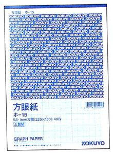 コクヨ 上質方眼紙<1ミリ目>【ホ-15】【YDKG-tk】【fs2gm】【RCP】【fs3gm】