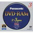 【パナソニック】DVD−RAM <9.4GB> LMHB94LP3 3枚 10P03Sep16