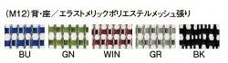 【AICO】メッシュチェア(アルミ脚メッシュタイプ)ハイバック肘付きタイプ<MS-1600シリーズ>MS-1675(M12)