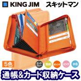 2360【通帳ケース】キングジム スキットマン 通帳&カード収納ケース