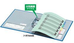 【コクヨ】チューブファイル<エコツインR>(A4縦50mmとじ2穴)フ-RT650<赤・青・緑・黄・黒・シルバー>