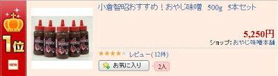 小倉智昭おすすめ!おやじ味噌500g1本【acrk11】