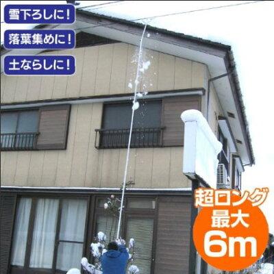 楽らく雪下ろし4.5m雪庇落としプラス凍雪除去トリプルセット角度調節付日本製