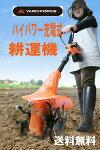 耕運機充電式ハイパワー18V家庭用耕運機YARDFORCE【耕耘機家庭用耕す】