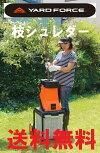 ガーデンシュレッダー(園芸用粉砕機)剪定後の枝木をラクラク粉砕【YADEFORCE】送料無料