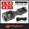 キントーンバランススクーターKINTONE製NEWモデルバランススクーター新型カーボン【送料無料】