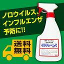 【ミラクリーンR 500ml 】除菌 消臭 防カビ ノロウイ...
