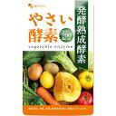 やさい酵素(約1ヶ月分)健康 美容 酵素 サプリ サプリメン...
