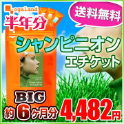 ポイント シャンピニオン エチケット エチケットサプリ サプリメント supplement