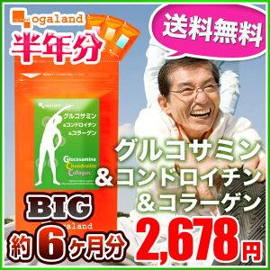 ◆〓【. グルコサミン コンドロイチン コラーゲン ヒアルロン サプリメント オーガランド