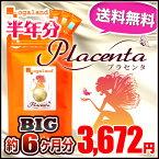 ◆半年分対象商品◆ポイント10倍〓【.BIGプラセンタ】〓(約6ヶ月分)◆◆送料無料◆◆ドリンク より飲み易い サプリ 潤い スキンケア placenta プラ...