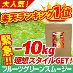【送料無料】【フルーツグリーンスムージー】(200g:フルーツミックス味)オーガランド/グリー…