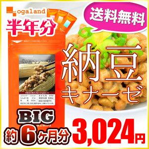 ◆〓【. キナーゼ オーガランド ナットウキナーゼ サプリメント