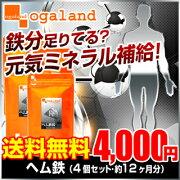 supplement オーガランド サプリメント