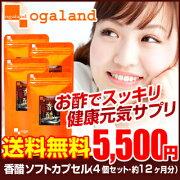 カプセル オーガランド サプリメント アミノ酸 ダイエット