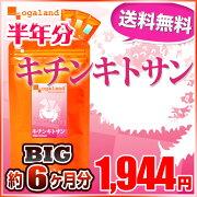 ポイント キチンキトサン サプリメント ダイエット supplement