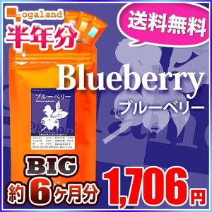 ◆〓【. ブルーベリー サプリメント アントシアニン オーガランド
