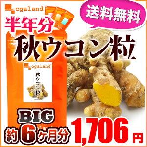 ◆〓【. クルクミン サプリメント supplement オーガランド アルコール