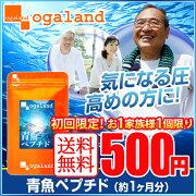 イワシペプチド ペプチド サプリメント オーガランド supplement