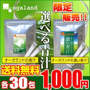 ◆期間限定◆お好きな方をお選びください【オーガランドの青汁】【オーガランドの濃い青汁】(各30…