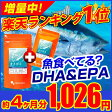 お徳用オメガ3-DHA&EPA&α-リノレン酸サプリ(約3ヶ月分+約1ヶ月分) 送料無料 サプリ サプリメント DHA EPA 亜麻仁油 ドコサヘキサエン酸 ビタミン 青魚 【F】_S20