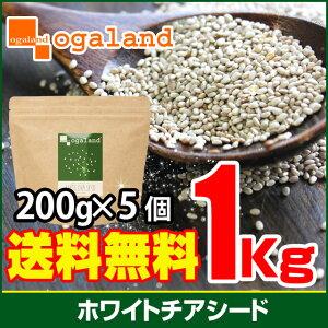 チアシード 1kg 送料無料〓【ホワイトチアシード】.〓(200g×5個セット・1キロ)送料無…