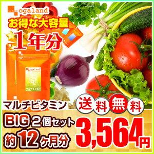 ビタミン オーガランド サプリメント バランス
