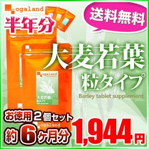 ◆〓【. ダイエット バランス サプリメント オオムギワカバ
