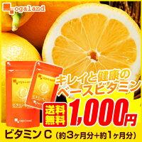 ◆月末ポッキリ◆〓【お徳用ビタミン...