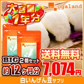 BIG白いんげん豆サプリ(2個セット・約1年分)◆1年分◆ 送料無料 オーガランド サプリメント 炭水化物/糖分カット/ファビノール 大容量 福袋