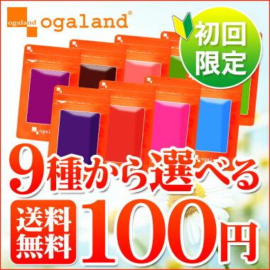 選べる100円サプリ