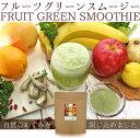 フルーツグリーンスムージー(200g:フルーツミックス味)送料無料 グリーン スムージー ダイエット 酵素ドリンク 酵素ダイエット 酵素スムージー 置き換え スリム オーガランド _JB_JD_JH_JT 2