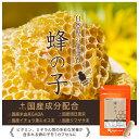 蜂の子(約1ヶ月分)送料無料 18種類のアミノ酸含有 オーガランド サプリ サプリメント 蜂の子 必須アミノ酸 アミノ酸 ビタミン ミネラル ダイエット 美容 健康維持 _JB_JH 2