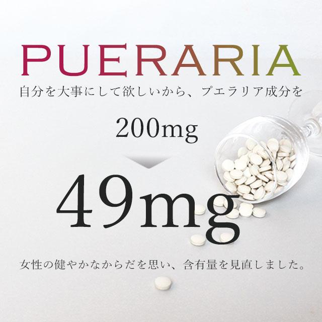 効果 副作用 プエラリア