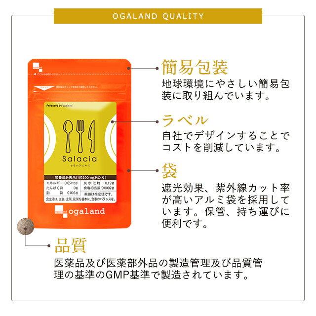 サラシアエキス(約3ヶ月分)ダイエットサプリメントサプリダイエットサプリサラシア茶オーガランド油糖分油分炭水化物ケーキ_JD