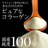 さらさらコラーゲン(100g) 送料無料 1,000円 ポッキリ コラーゲン オーガランド クーポン 粉末 潤い 美容 100%コラーゲン 大容量【M】 _JB_JH_B8