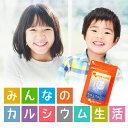 カルシウム (約3ヶ月分) サプリメント送料無料 1000円 ポッキリ...