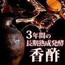 鎮江香醋 香酢ソフトカプセル(約1年分) 送料無料 サプリ サプリメントオーガランド 香酢 ア...