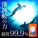 深海鮫エキス(約1年分) 送料無料 ★純度99.9%★ 1粒...