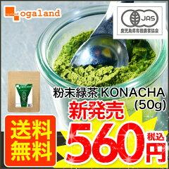 \新発売/オーガニック 有機JAS粉末緑茶〓【KONACHA】.〓粉末タイプ 緑茶(50g)◆…